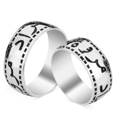 Simetrik Desenli Arapça İsim Yazılı Gümüş Alyans Çifti